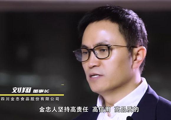 betway88必威食品宣传片